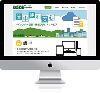 ウェブサイト構築・運用
