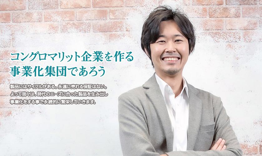代表取締役社長 兼 CEO 田口 雅教