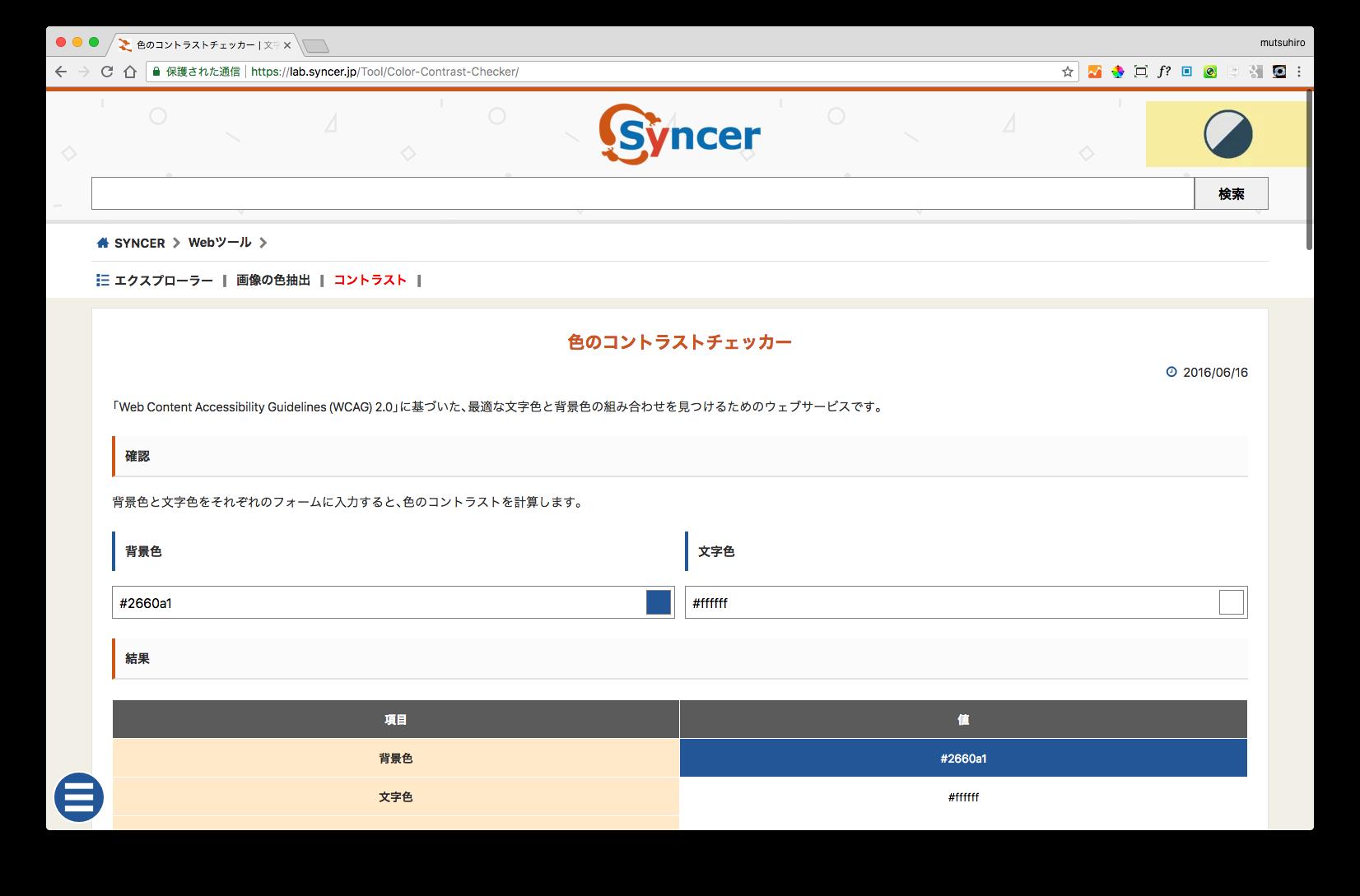 色のコントラストチェッカーのサイトのスクリーンショット